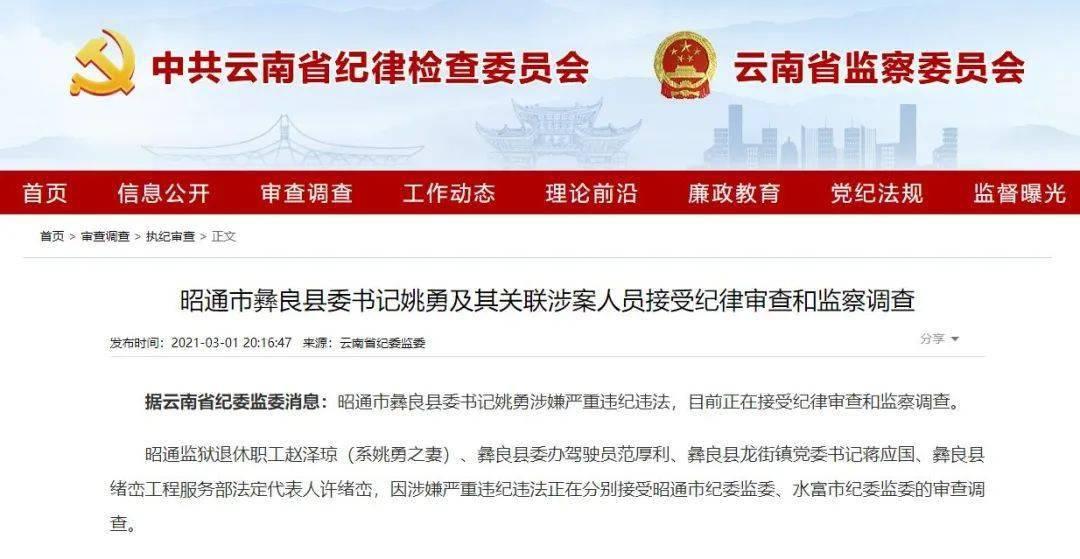 云南一县委书记落马,妻子、下属等4人接受调查!