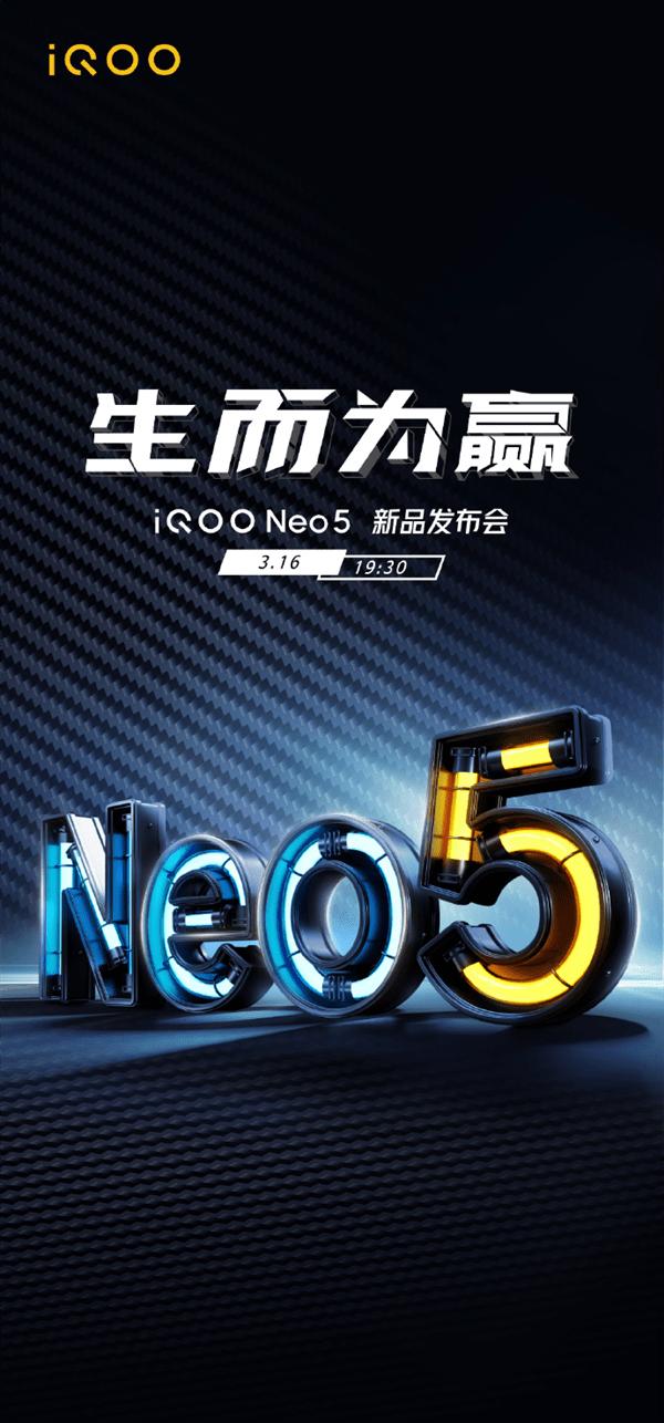 不止骁龙870!iQOO Neo5全系搭载UFS 3.1+内存融合技术