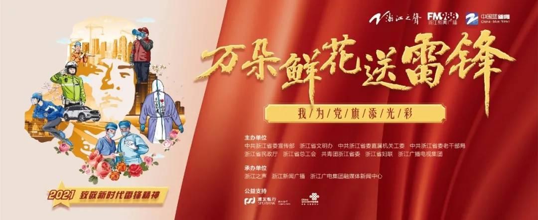 """""""万朵鲜花送雷锋""""在杭州启动,十余位""""活雷锋""""接受鲜花"""