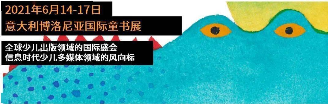 77位插画家入选2021年博洛尼亚插画展,13位中国插画家榜上有名