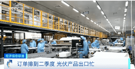 今年前2个月我国机电产品出口同比增长54.1%!中国小家电、光伏组件热销全球→