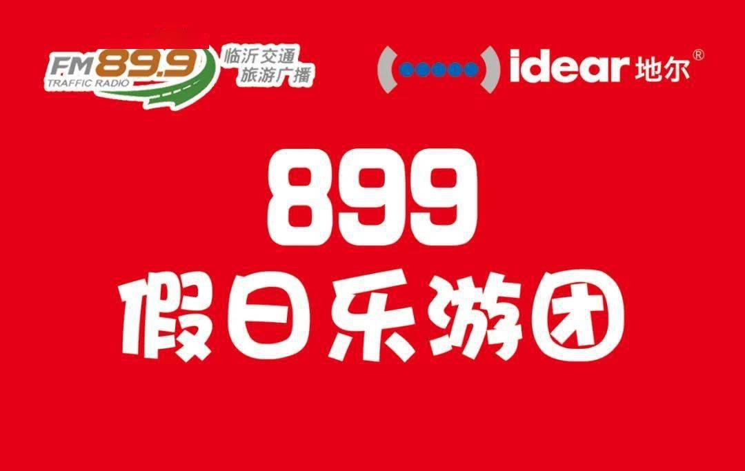 899假日乐游团春游再启程!抓紧加入我们吧!