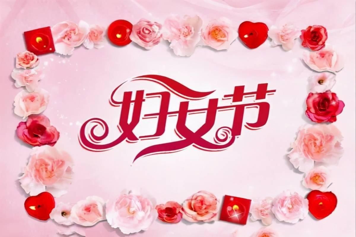 女人节祝福语 38妇女节祝福语大全