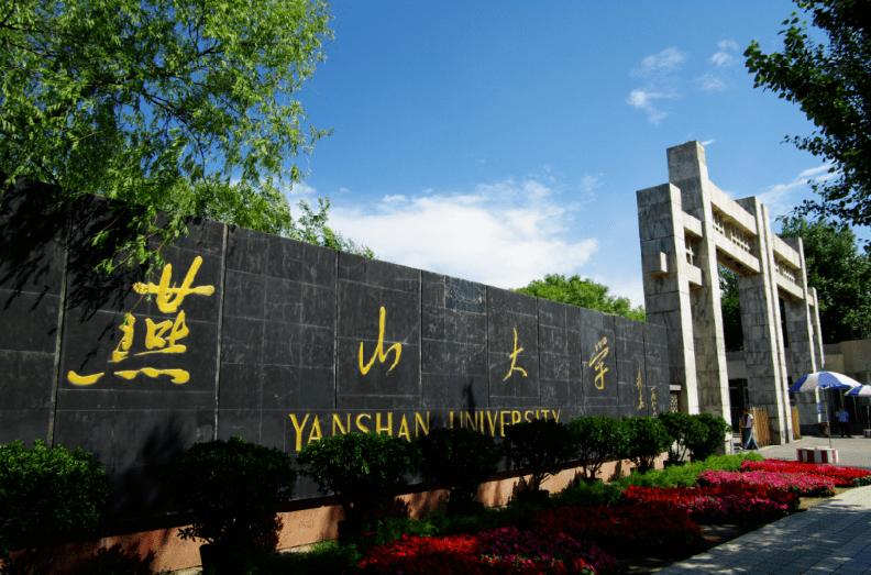燕山大学诚邀海外优秀青年人才申报国家优青项目(海外)