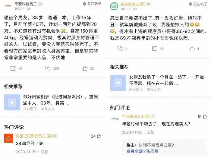 一切中国互联网产品的归宿都是相亲网站?的照片 - 8