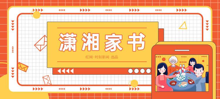 潇湘家书丨朝着理想奋进:不问前程,但行前路