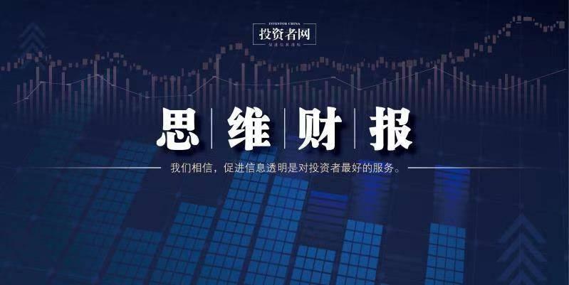 思维财报|易纲最新定调货币政策有较大调控空间!证券公司股权管理新规出炉