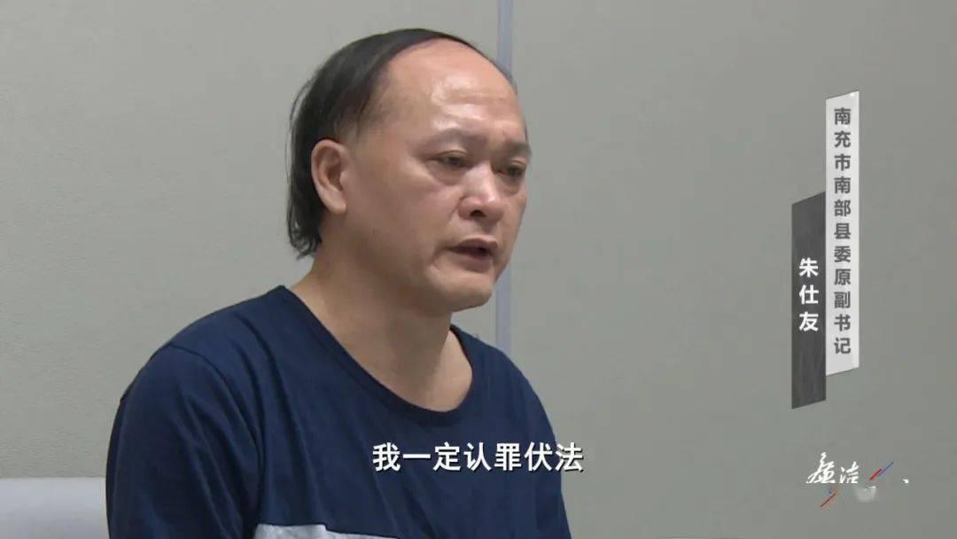 《廉洁四川》节目预告: 三张假身份证揭开县委副书记贪腐面纱