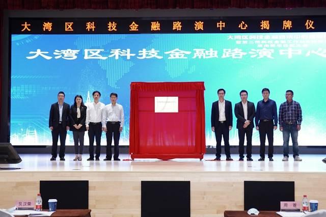 大湾区科技金融路演中心正式揭幕