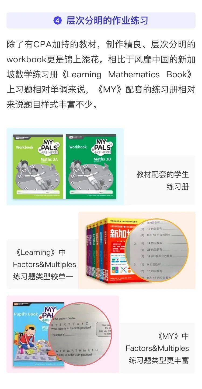 中西融合的数学体系+加拿大名校博士授课,新加坡小学数学课重磅上线!