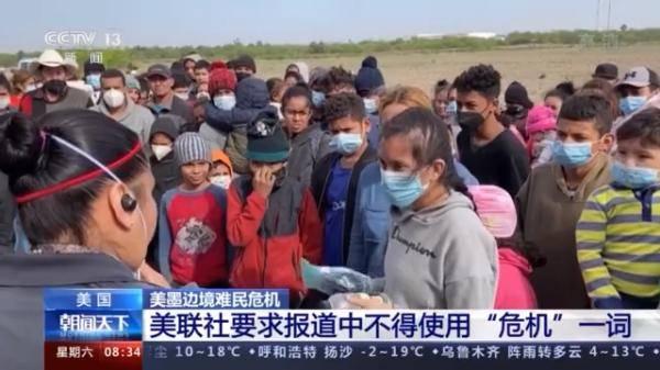 美墨边境难民危机:大批儿童被逾期羁押 暴露美式人权虚伪本质