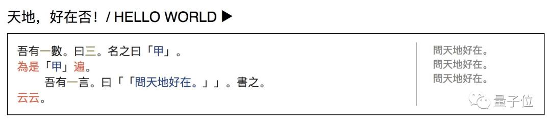 妙哉!用文言文编程 竟从28万行唐诗中找出了对称矩阵的照片 - 4