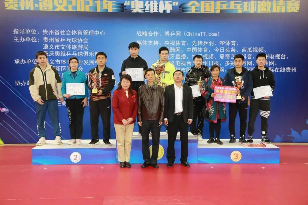 """贵州·遵义2021年""""奥维杯""""乒乓球公开赛落下帷幕"""