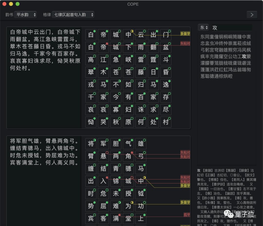 妙哉!用文言文编程 竟从28万行唐诗中找出了对称矩阵的照片 - 24