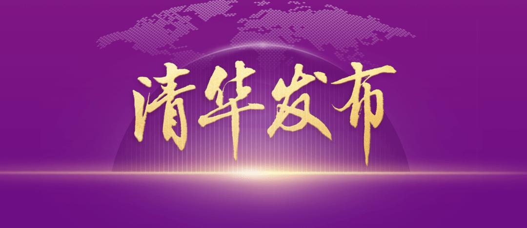 来了!清华110周年校庆系列活动抢先看!