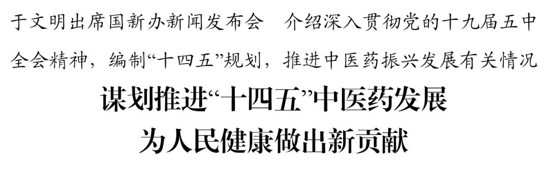 """谋划推进""""十四五""""中医药发展 为人民健康做出新贡献"""