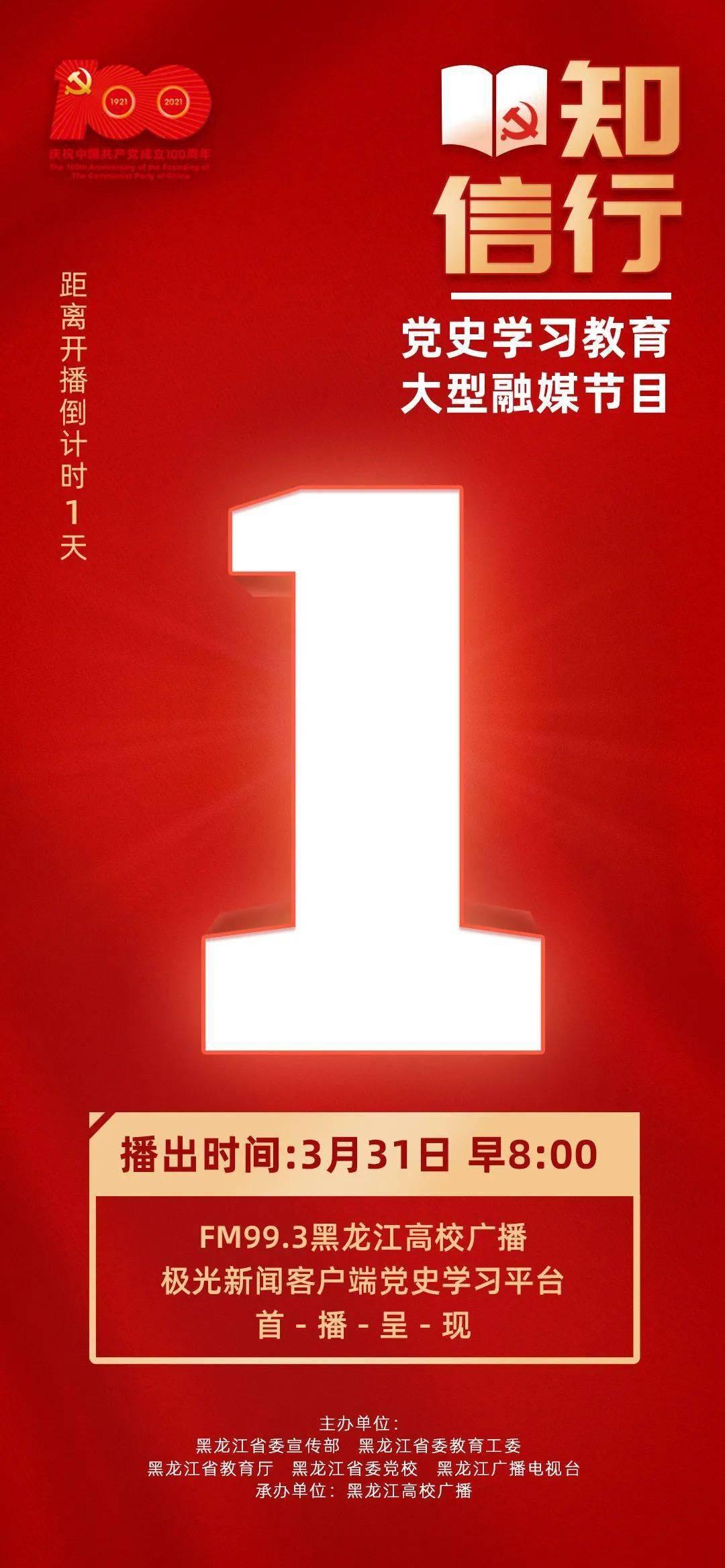 高小微:锁定3月31日!跟《知信行》一起学党史