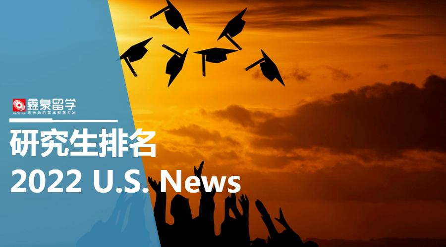 重磅!刚刚2022 U.S. News 全美最佳研究生院校排名发布