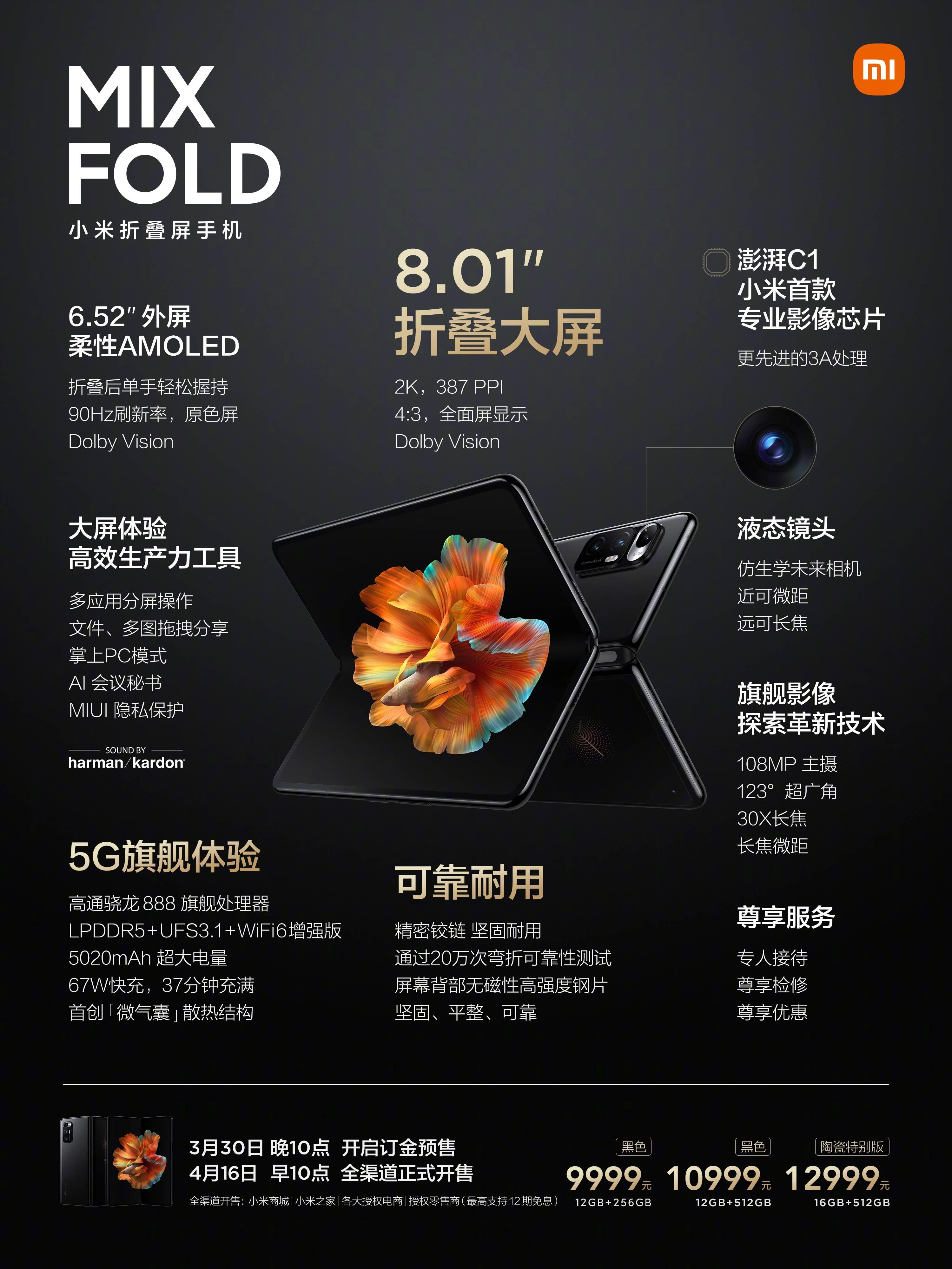 小米MIX FOLD正式发布:100万次极限折叠、9999元起的照片 - 12