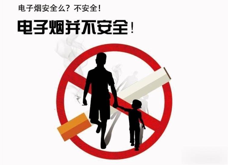盛图官网30多个国家已禁止的电子烟,正在毒害中国的下一代 (图8)