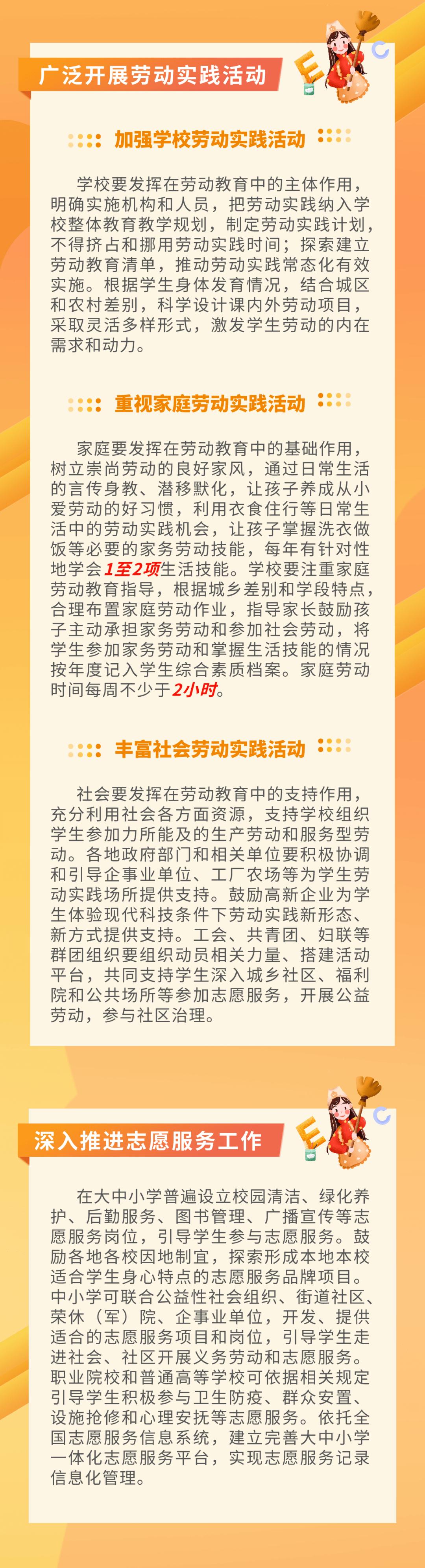 【1017丨教育】重磅!10部门联合发文!四川大中小学都要开设这门课