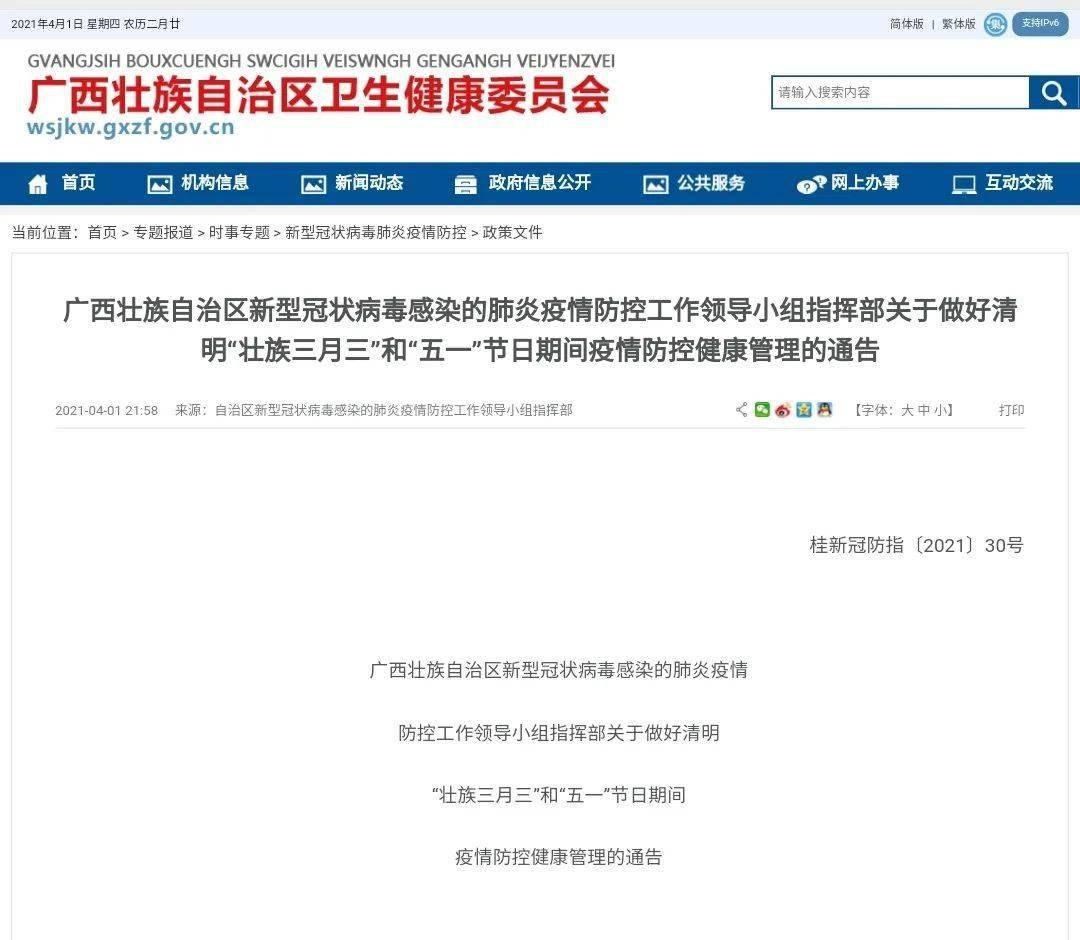 广西发布最新通告!这类人不参加三月三和五一相关活动!