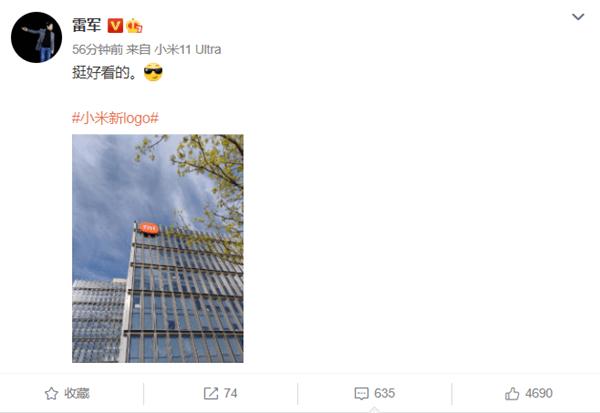 """雷军晒小米总部新Logo:称""""挺好看的"""" 网友神回复的照片 - 2"""