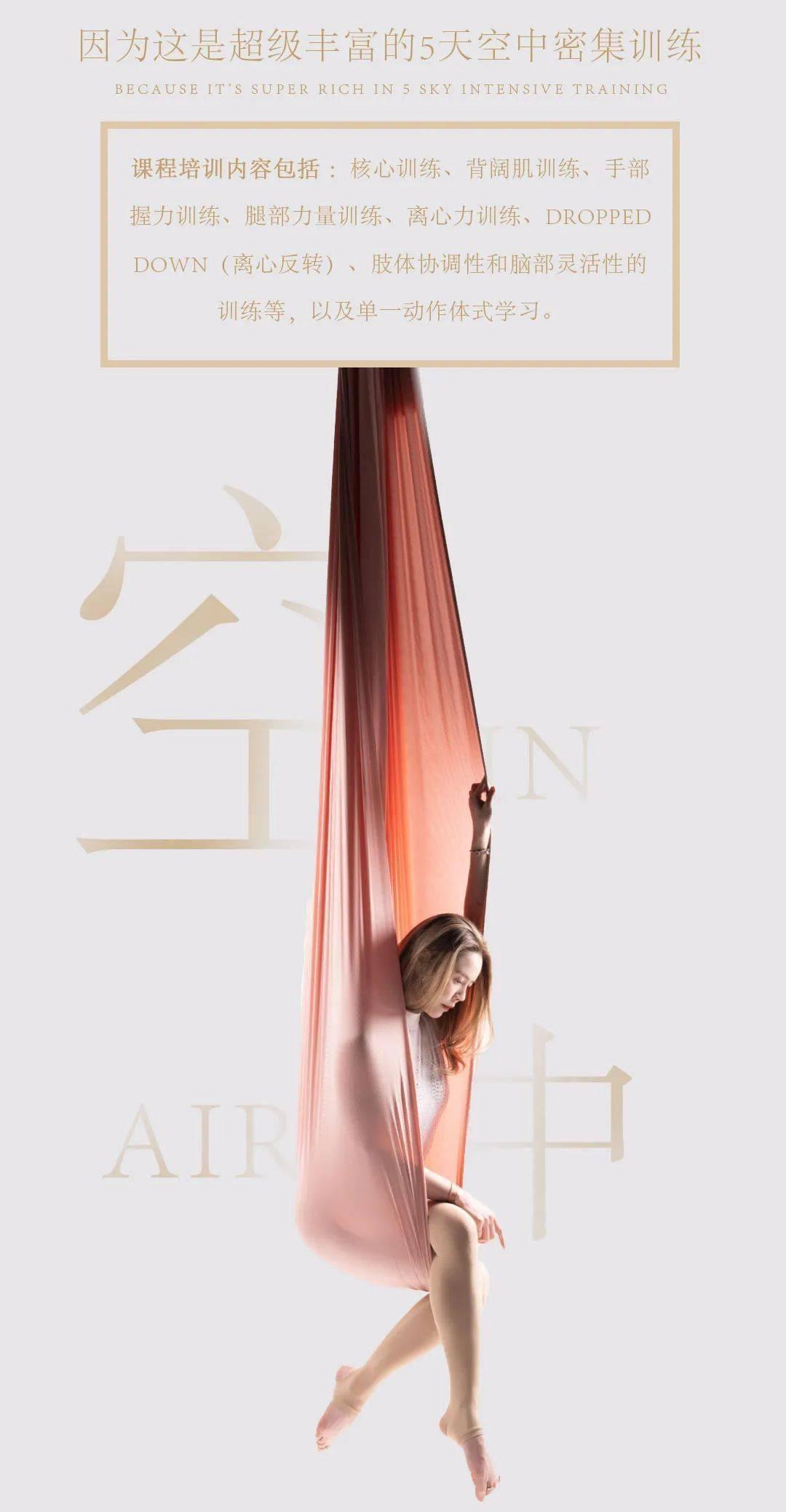 Vicky空中瑜伽初中高级师资认证,5月武汉站_视频