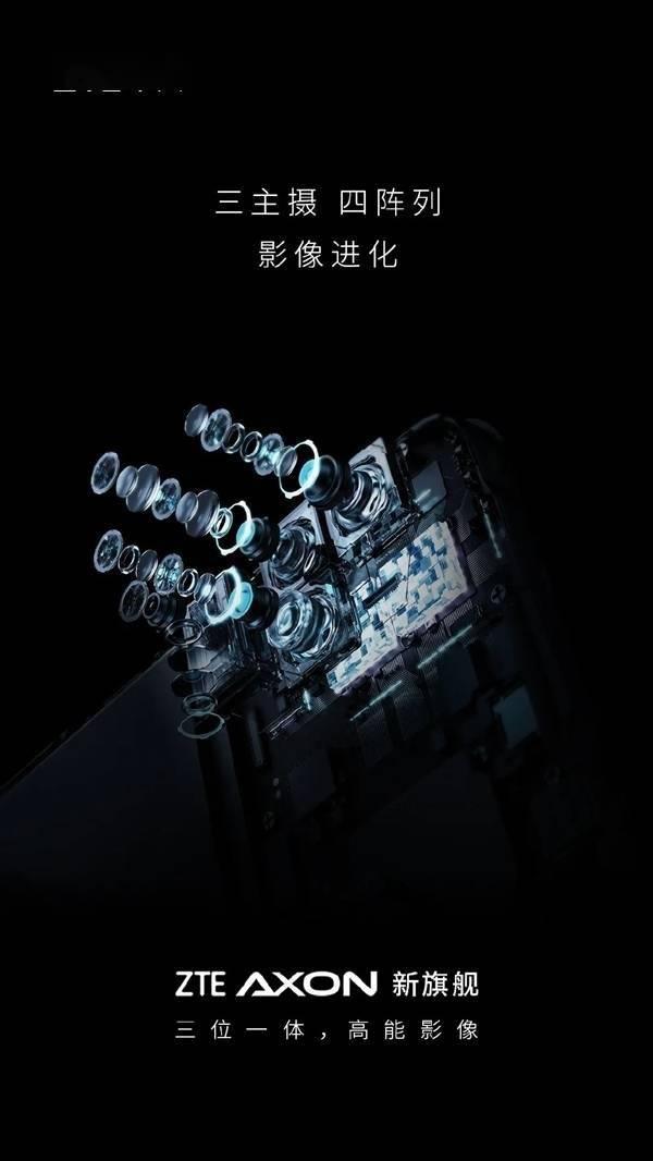 全球首款屏下前摄骁龙888旗舰!中兴Axon 30 Pro上架的照片 - 3