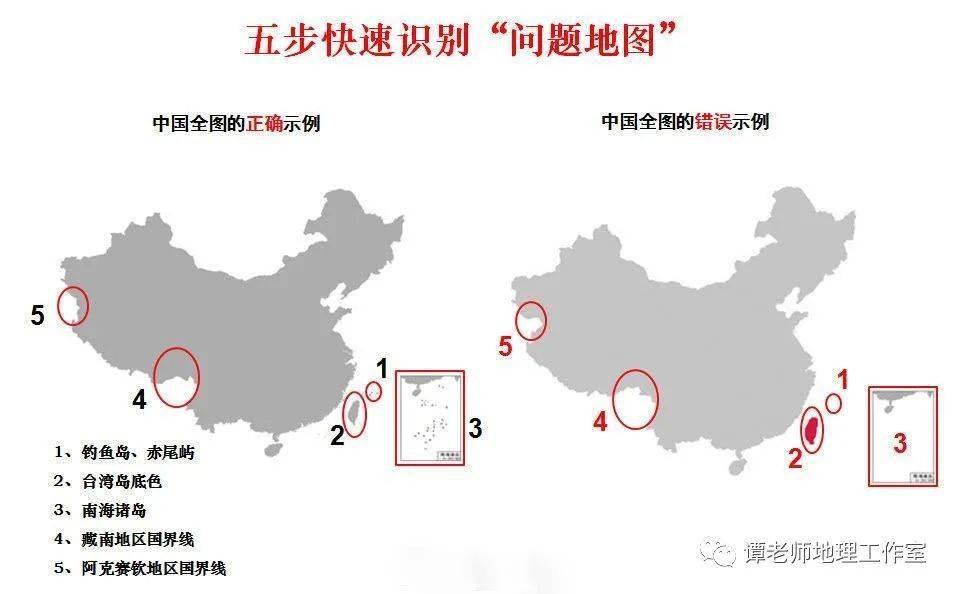 """【时事热点】H&M官网存在""""问题地图""""被约谈!""""问题地图""""都有哪些问题?教你快速识别""""问题地图""""!  第3张"""