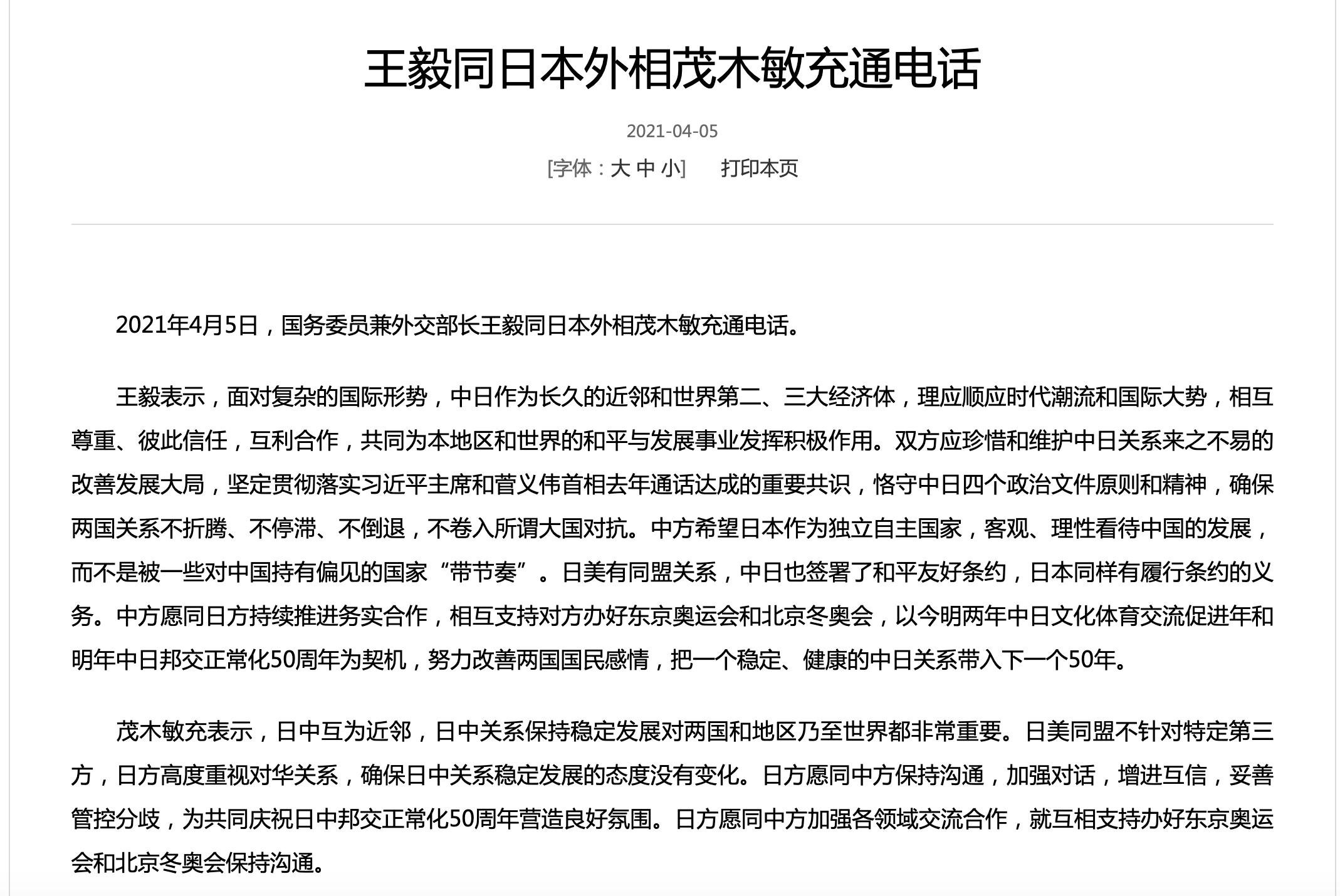 日本外相:日方愿同中方加强各领域交流合作,就互相支持办好东京奥运会和北京冬奥会保持沟通