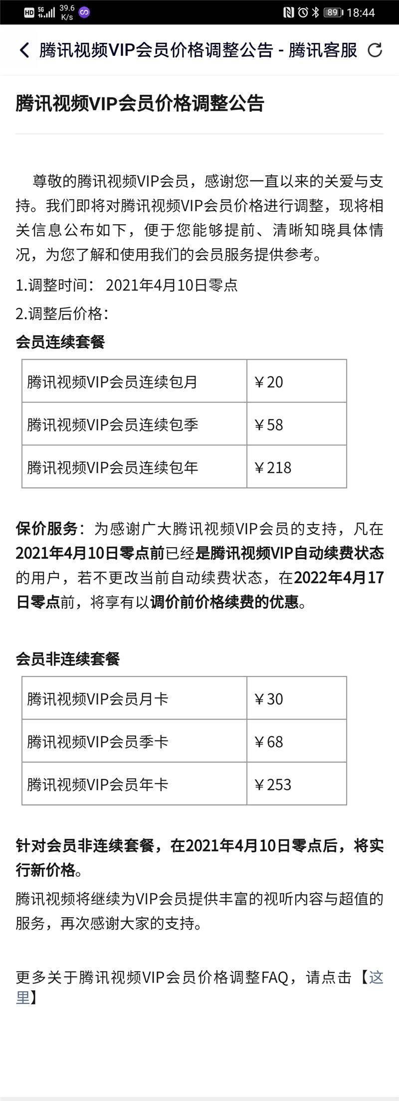 腾讯视频涨价后,京东联名会员同步跟涨  第2张