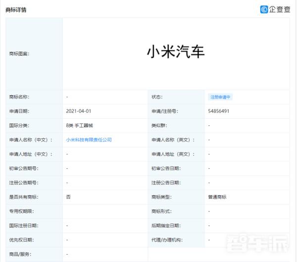 """小米注册""""小米汽车""""商标 雷军今晚或透露小米汽车定位"""