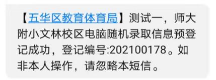 摇号!云南师大附小文林校区新生4月5日起报名(附报名指南和图解)