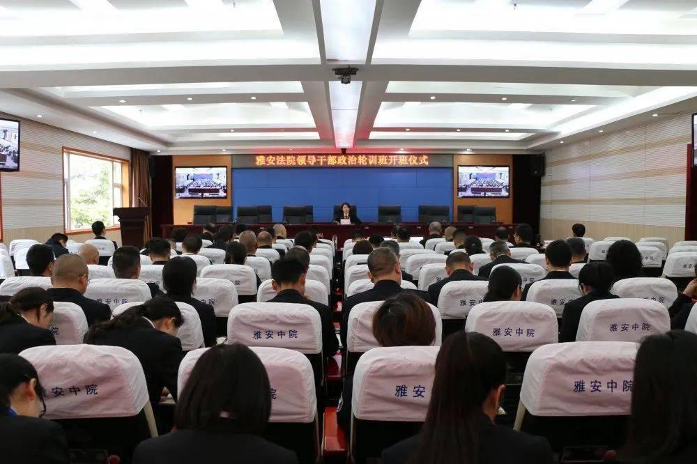 雅安法院组织第二轮政治轮训,统一思想凝聚共识深化教育整顿效果