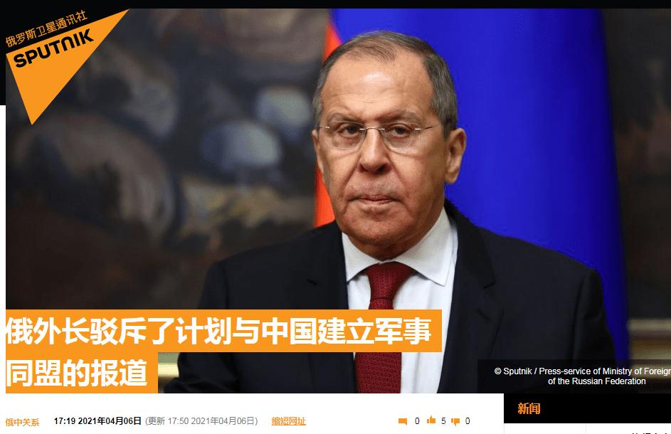 俄外长:俄中关系可能已达历史最高水平,但不追求建立军事联盟