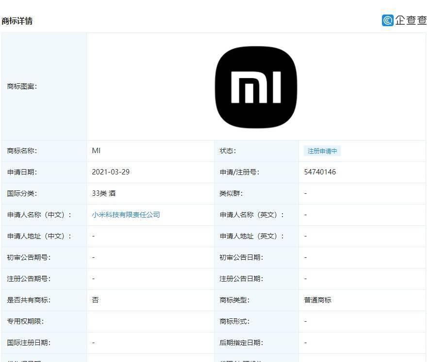 换上两百万的新 logo 后,小米申请注册近 90 个新商标