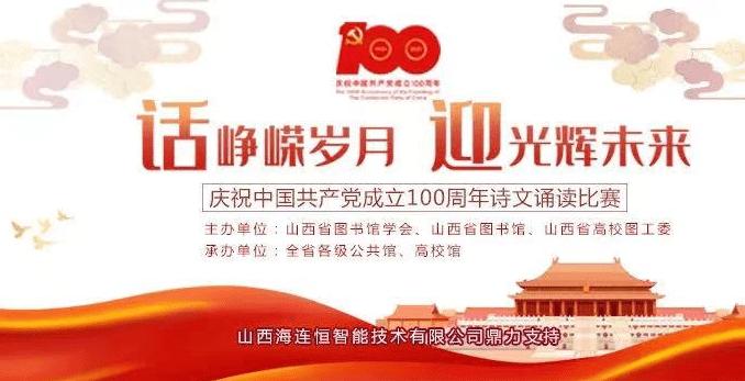 """怀仁市图书馆组织开展""""话峥嵘岁月 迎光辉未来""""——庆祝中国共产党成立100周年诗文诵读比赛活动"""