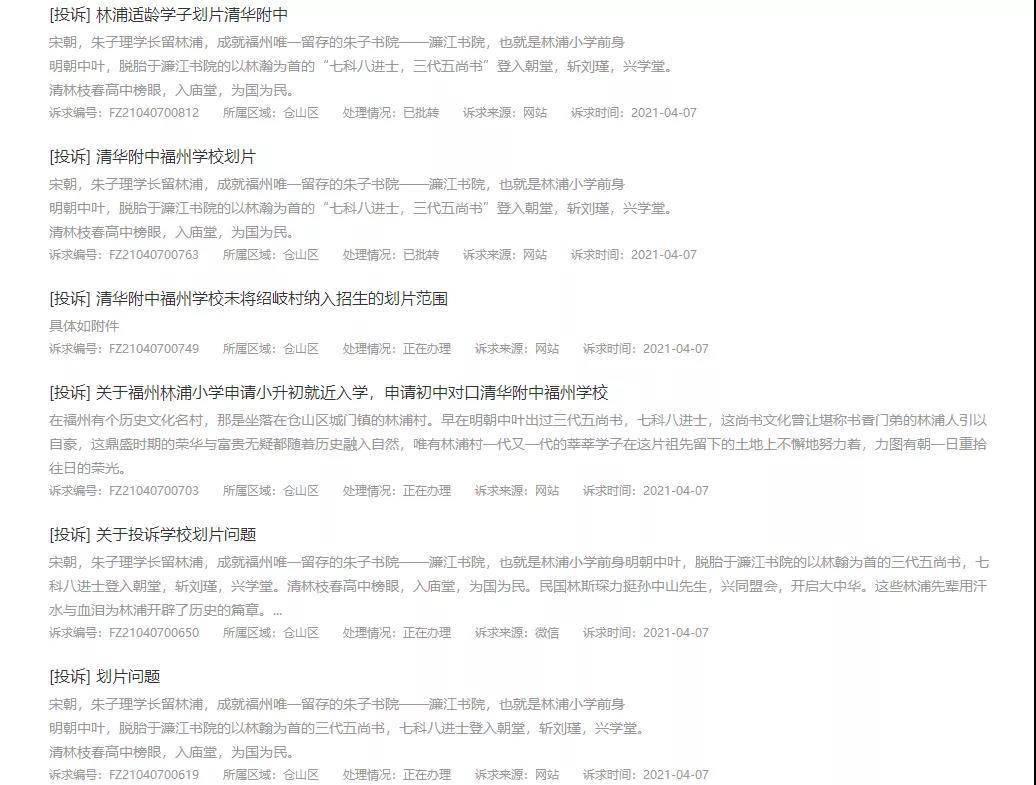 村民急了!清华附中福州学校划片惹风波!  第3张