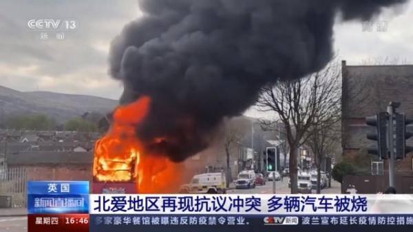 英国北爱尔兰地区再现抗议冲突 多辆汽车被烧