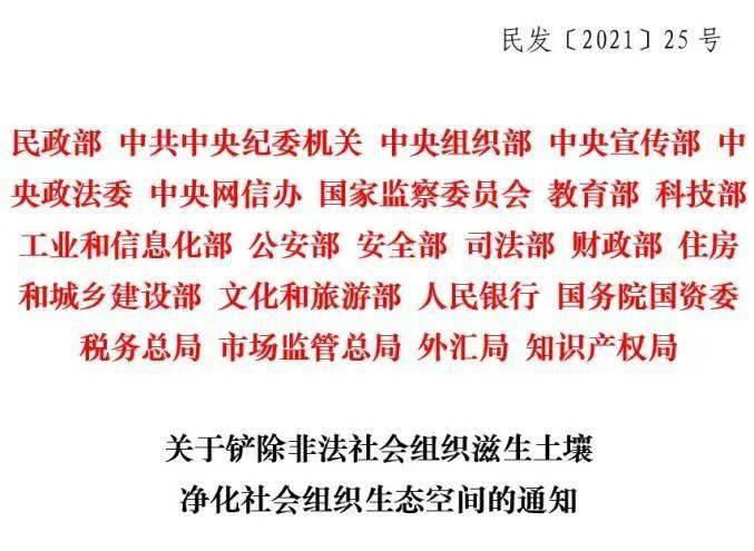 深圳市旅游协会关于抵制非法社会组织的倡议书