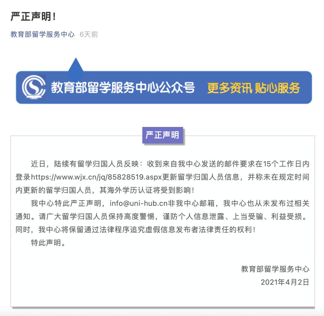 教育部留学服务中心严正声明!