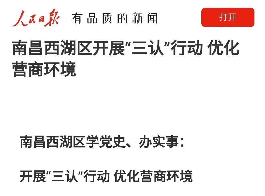 """【媒体中的西湖】中央省市媒体聚焦我区开展""""三认""""行动 优化营商环境"""