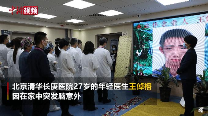 一路走好!27岁医生辞世捐献器官救5人
