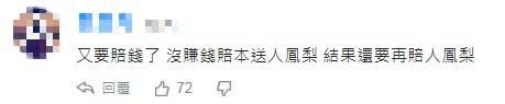 """台湾""""黑心""""凤梨在新加坡超市被下架,民进党当局致歉了,将补货12吨"""
