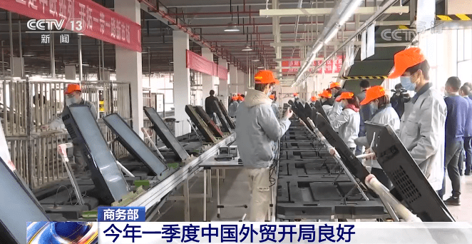 今年一季度中国外贸开局良好