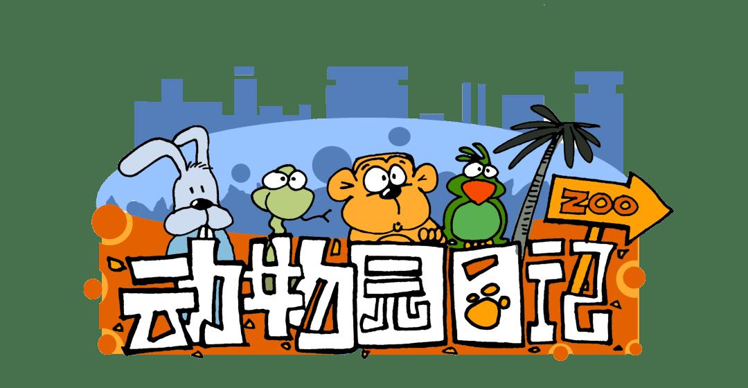 漫画   动物园日记(三)
