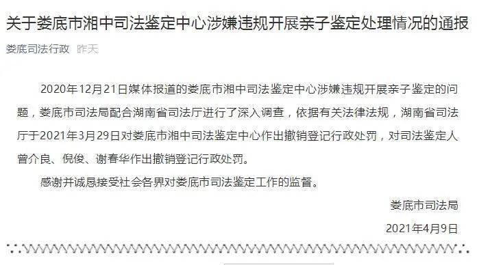 司法亲子鉴定乱象被曝光后,湖南娄底:对相关机构撤销登记
