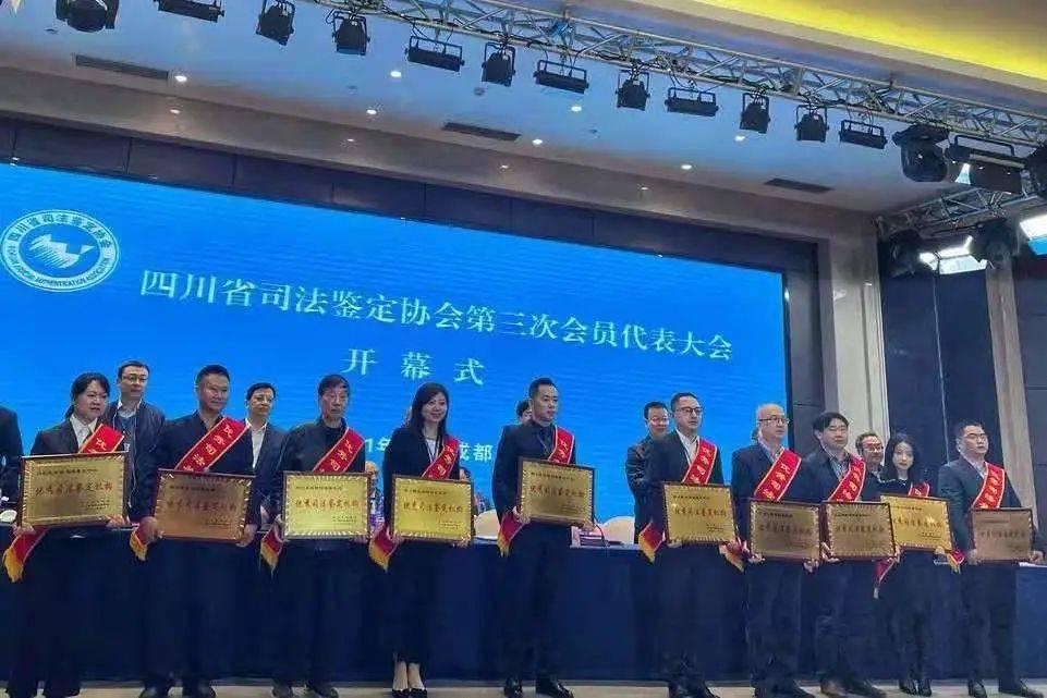 四川10家司法鉴定机构、50名司法鉴定人获通报表扬