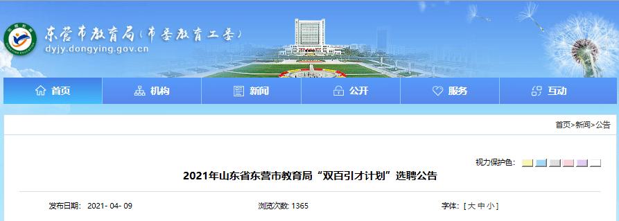事业编制!东营选聘50人!